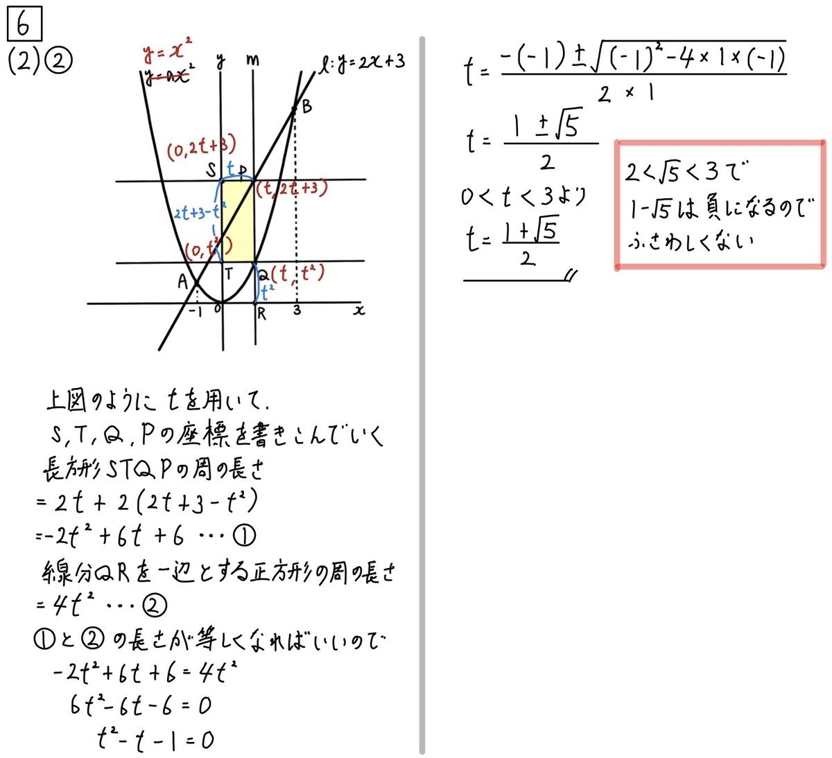 2020福島公立数学6_2-2