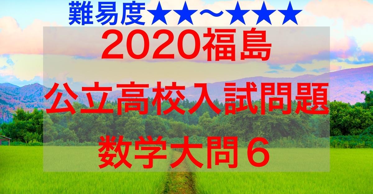 2020福島公立数学6