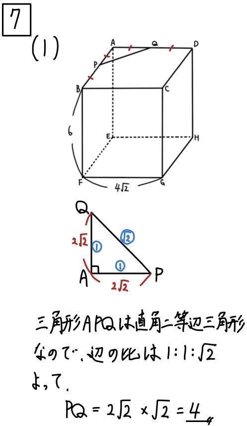 2020福島公立数学7−1