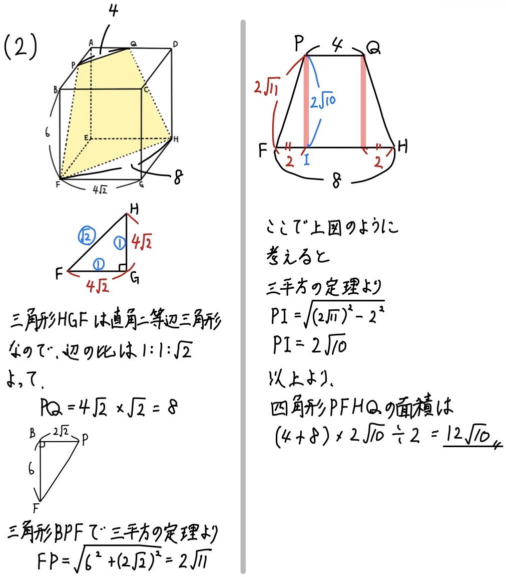 2020福島公立数学7−2