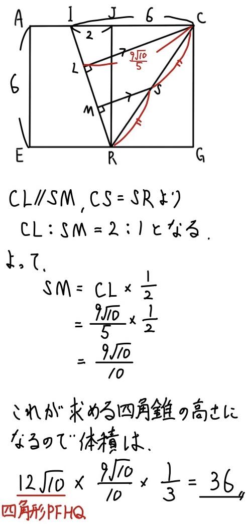 2020福島公立数学7−3