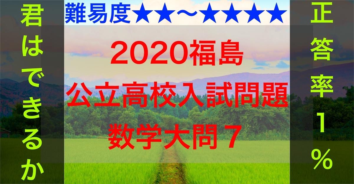2020福島公立数学7