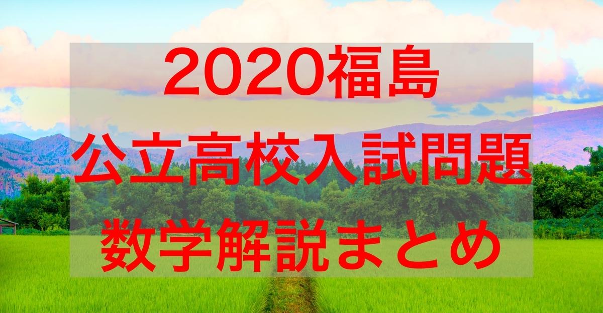 2020年福島県公立高校入試数学の解説をまとめました。ぜひ参考になればなと思います。