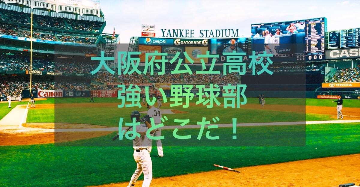大阪強い公立高校野球部ランキング