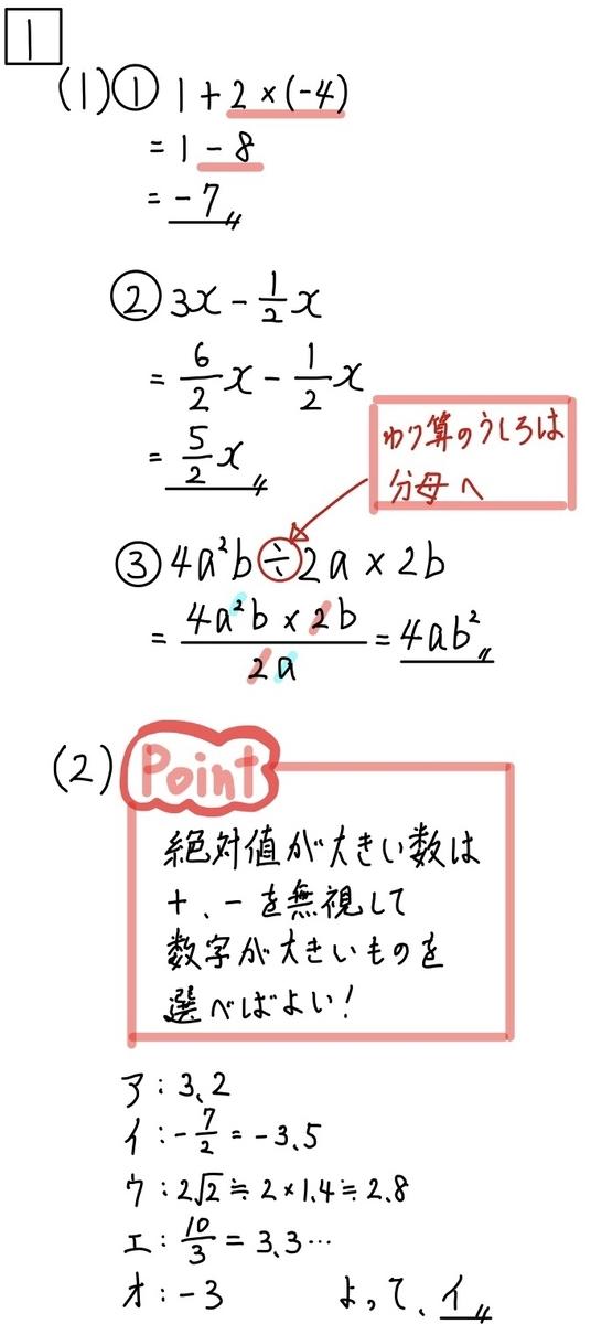 2020群馬公立数学1_1-2