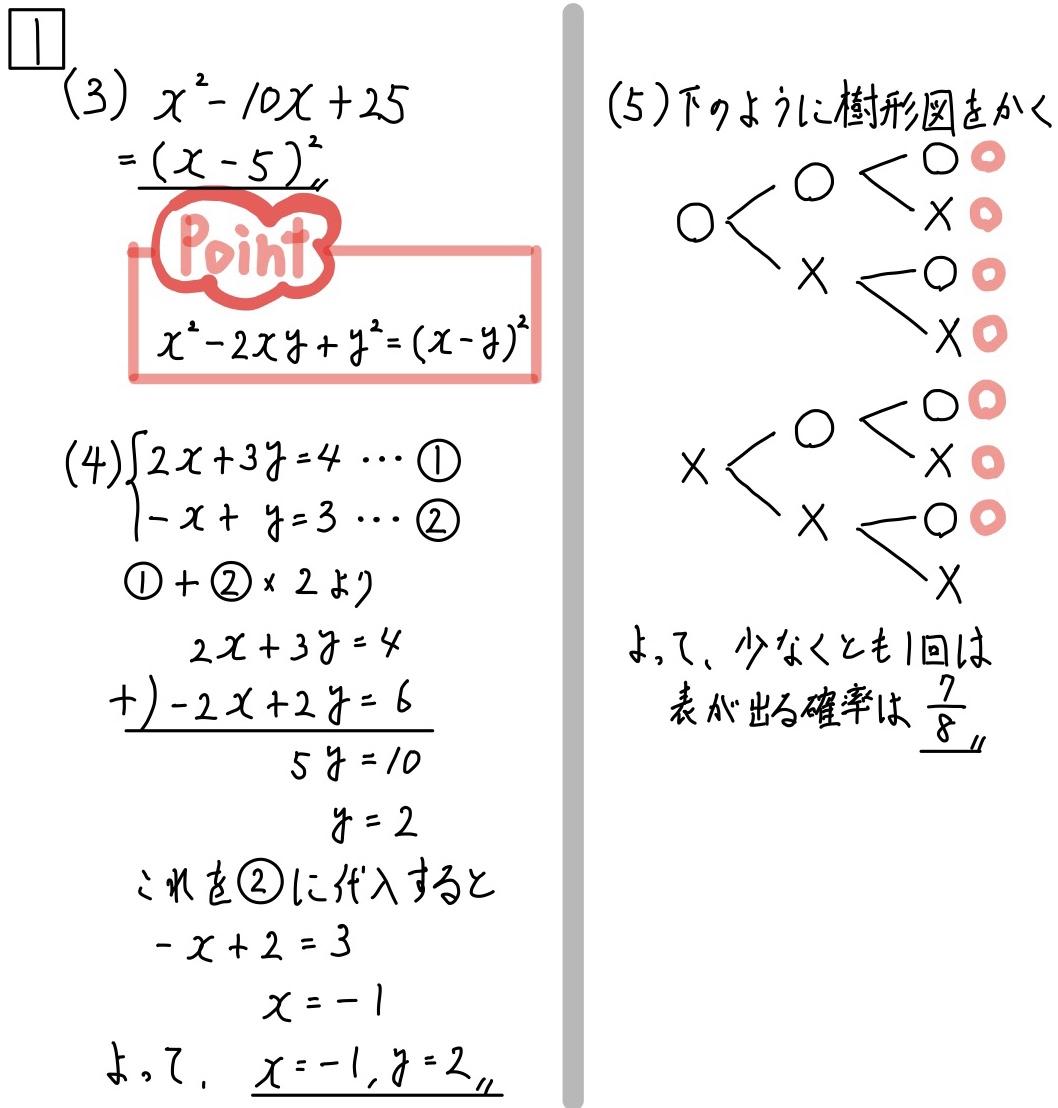 2020群馬公立数学1_3-5