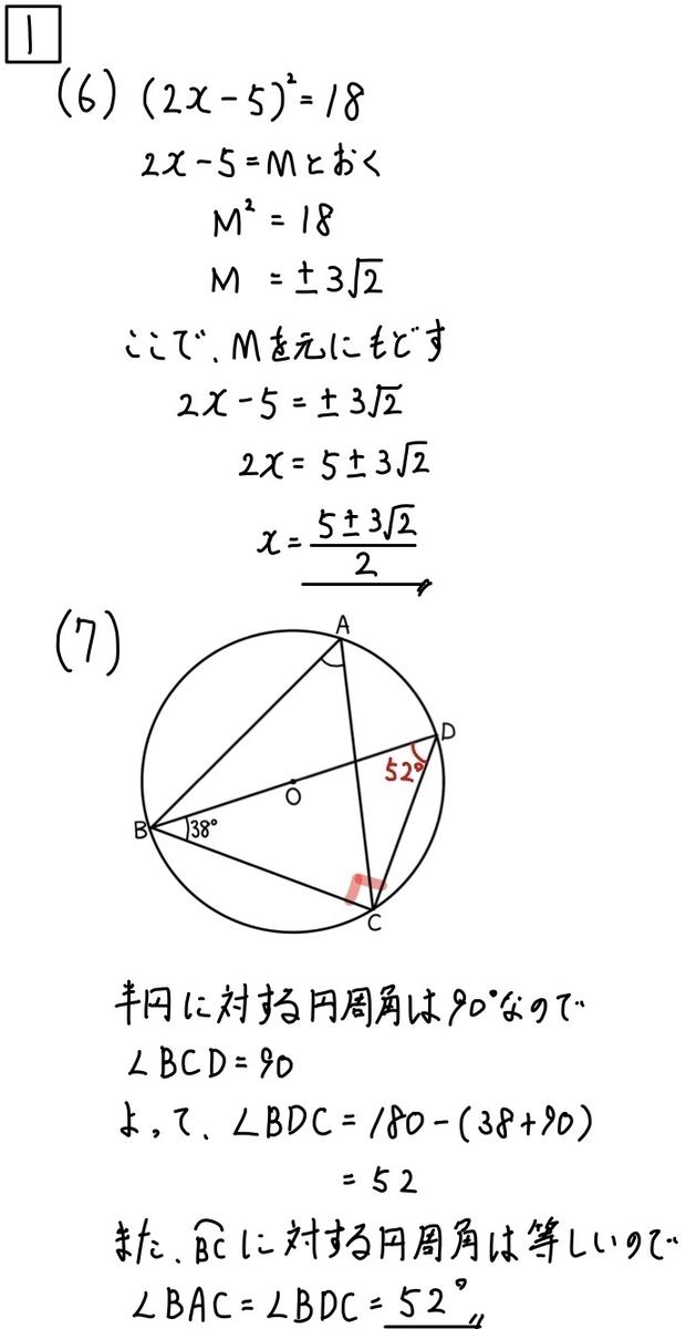 2020群馬公立数学1_6-7