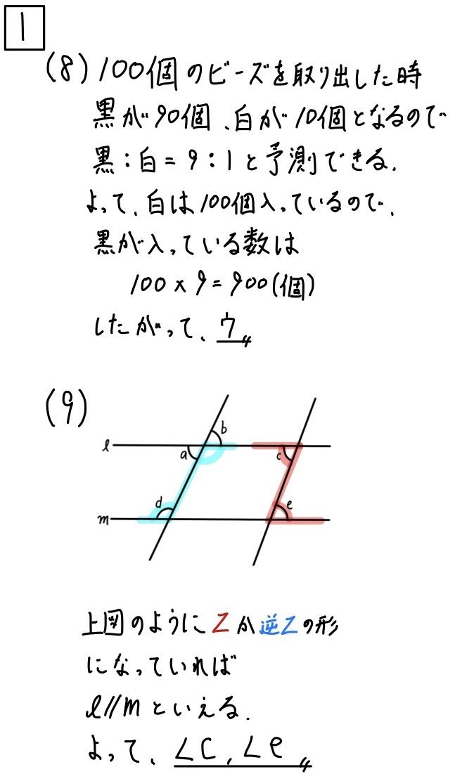 2020群馬公立数学1_8-9