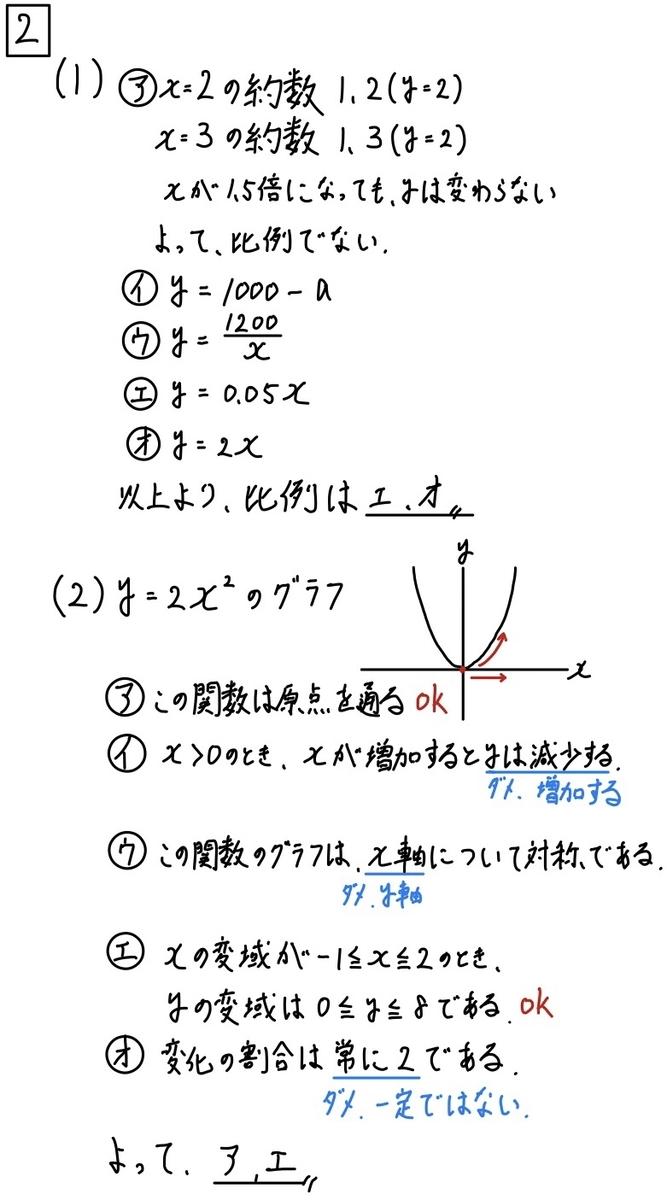 2020群馬公立数学2