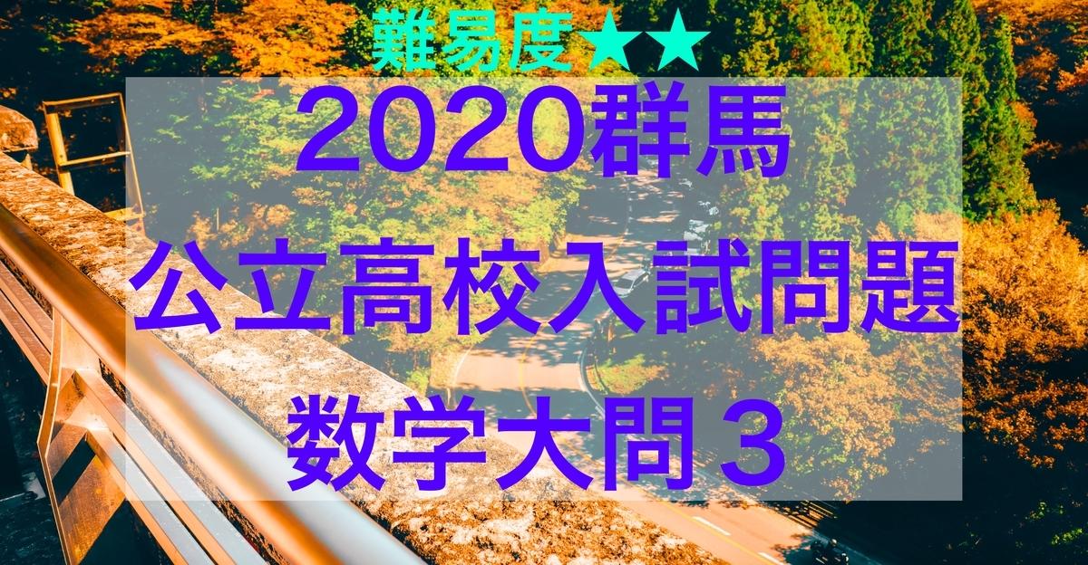 2020群馬公立数学3