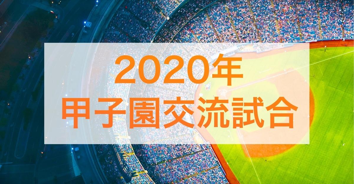 2020年甲子園交流試合