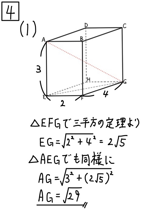 2020群馬公立数学4−1