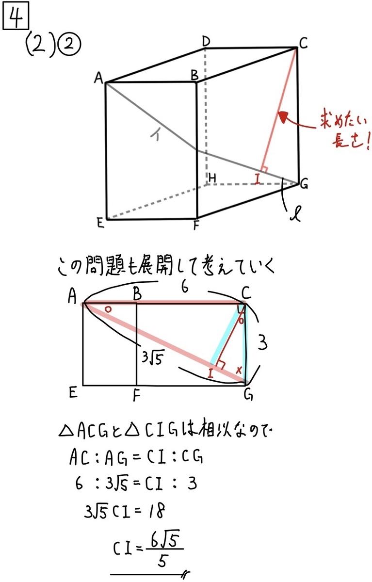 2020群馬公立数学4−2−2