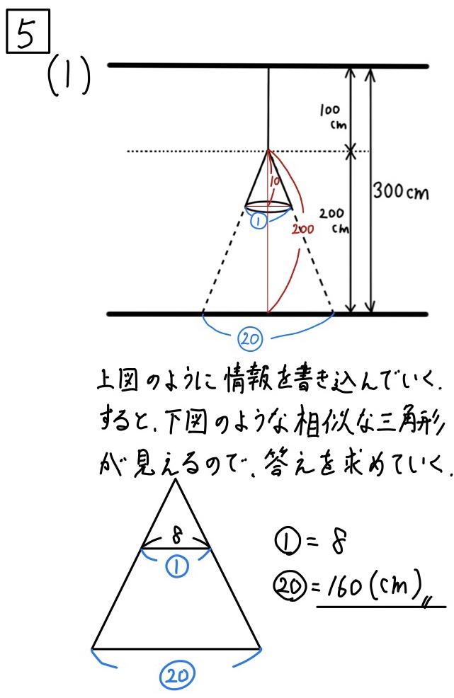 2020群馬公立数学5−1