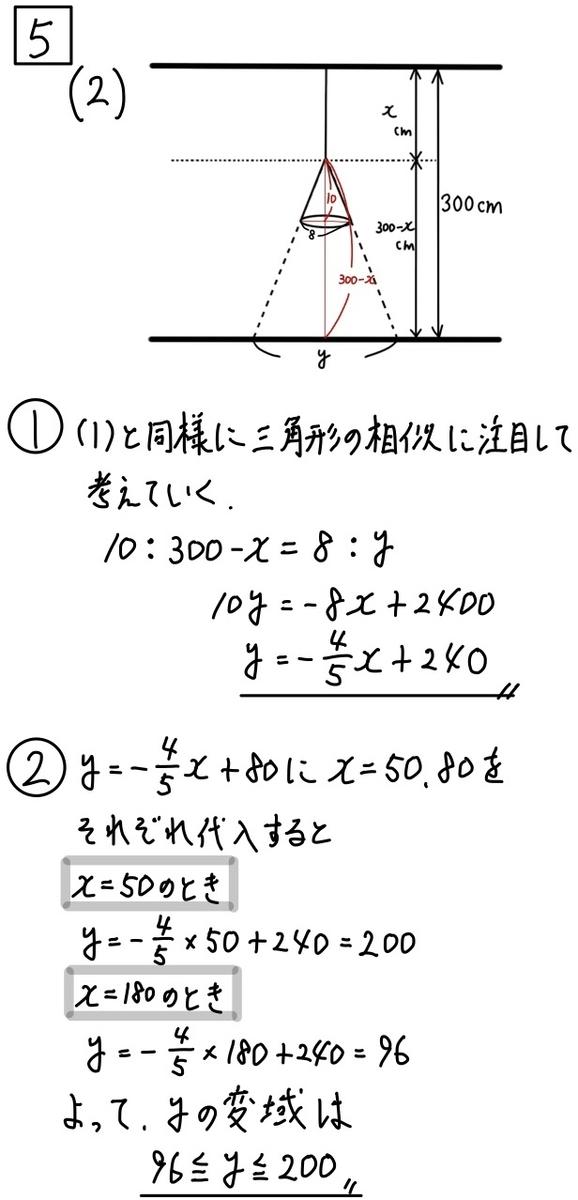 2020群馬公立数学5−2