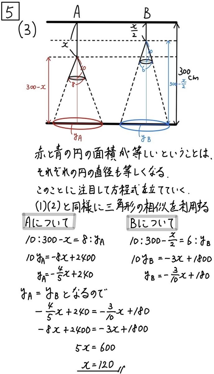 2020群馬公立数学5−3