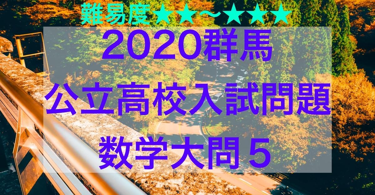 2020群馬公立数学5