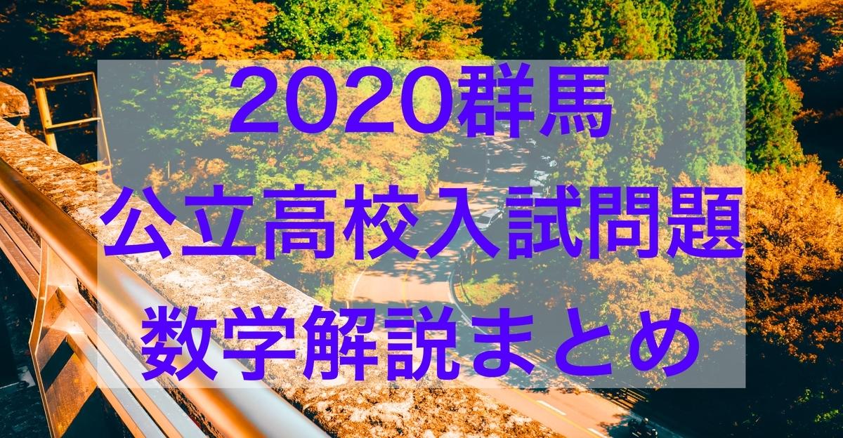 2020群馬公立数学解説まとめ