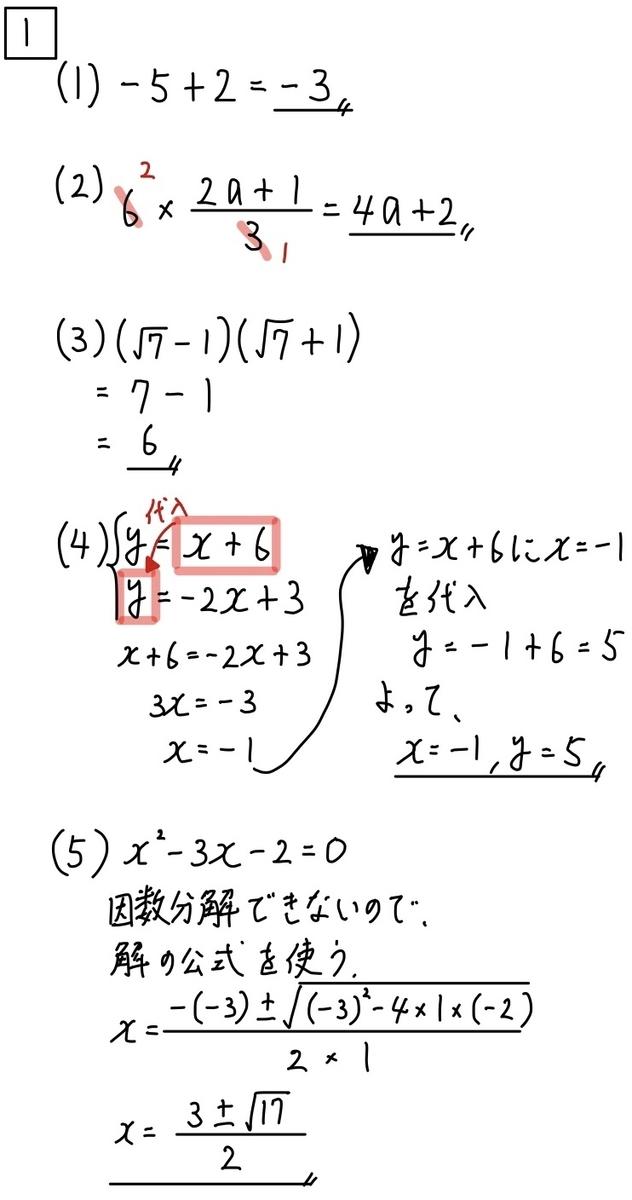 2020岩手公立数学1