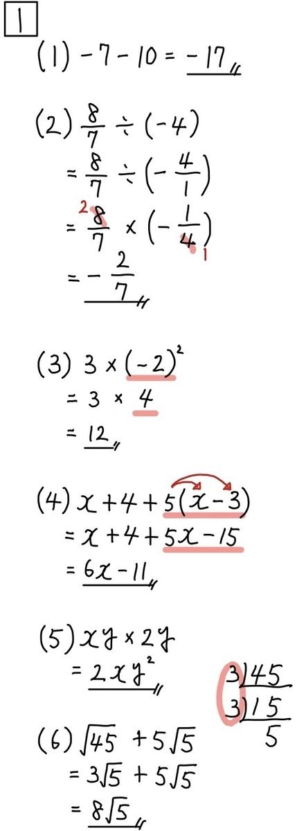 2020大阪公立数学a1