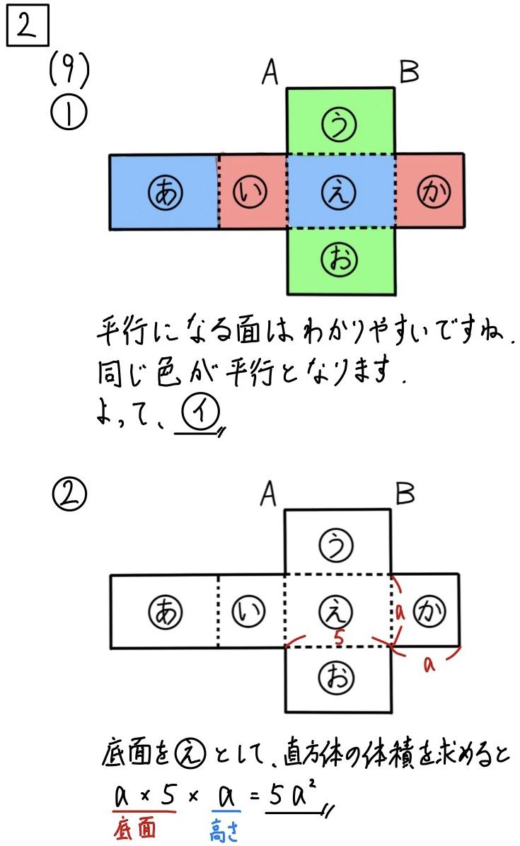 2020大阪公立数学A2-9