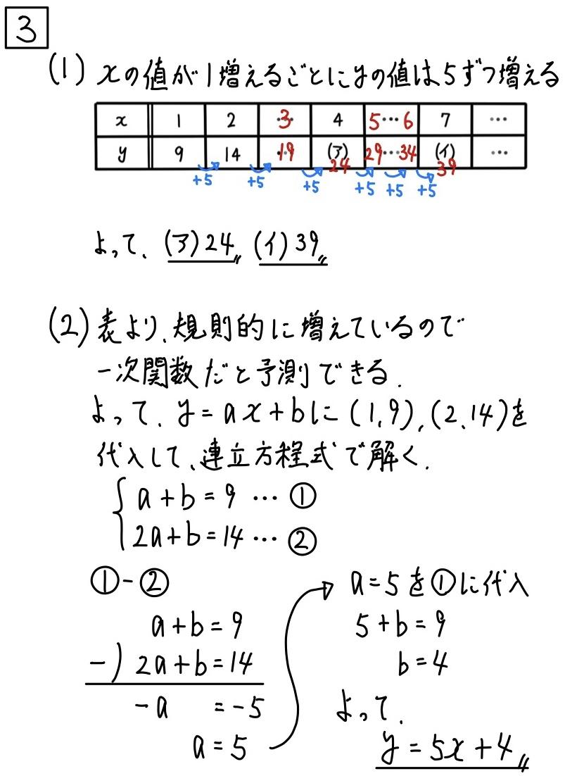 2020大阪公立数学A3_1-2