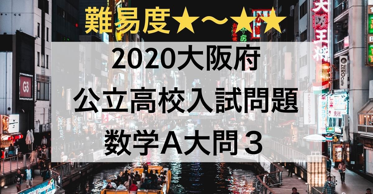 2020大阪公立数学A3