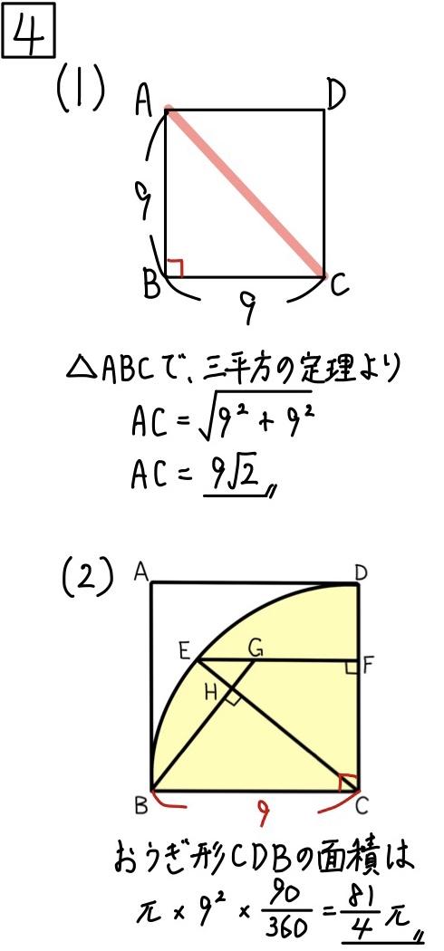 2020大阪公立数学A4_1-2