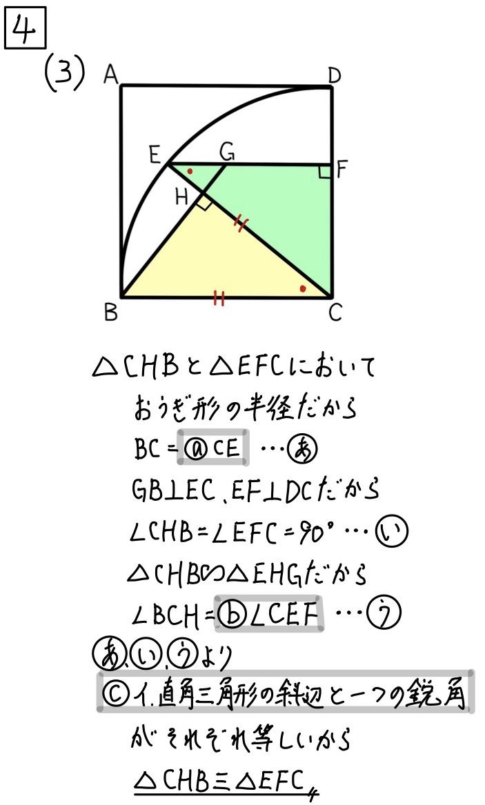 2020大阪公立数学A4−3