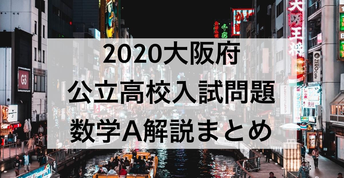 2020大阪公立数学A解説まとめ