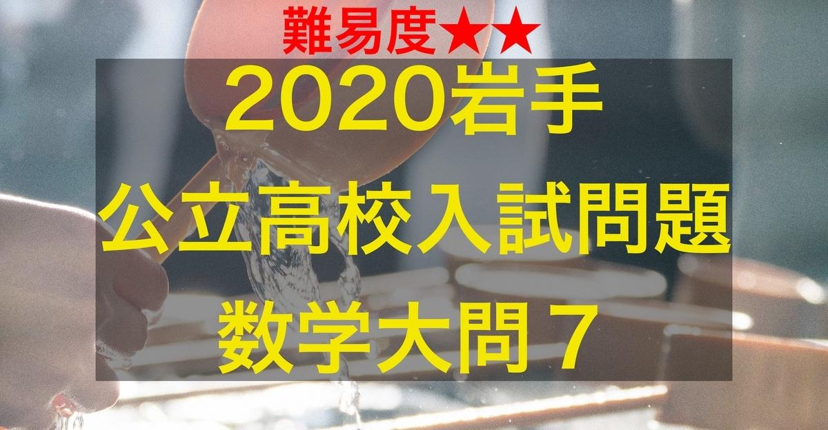 2020岩手公立数学7