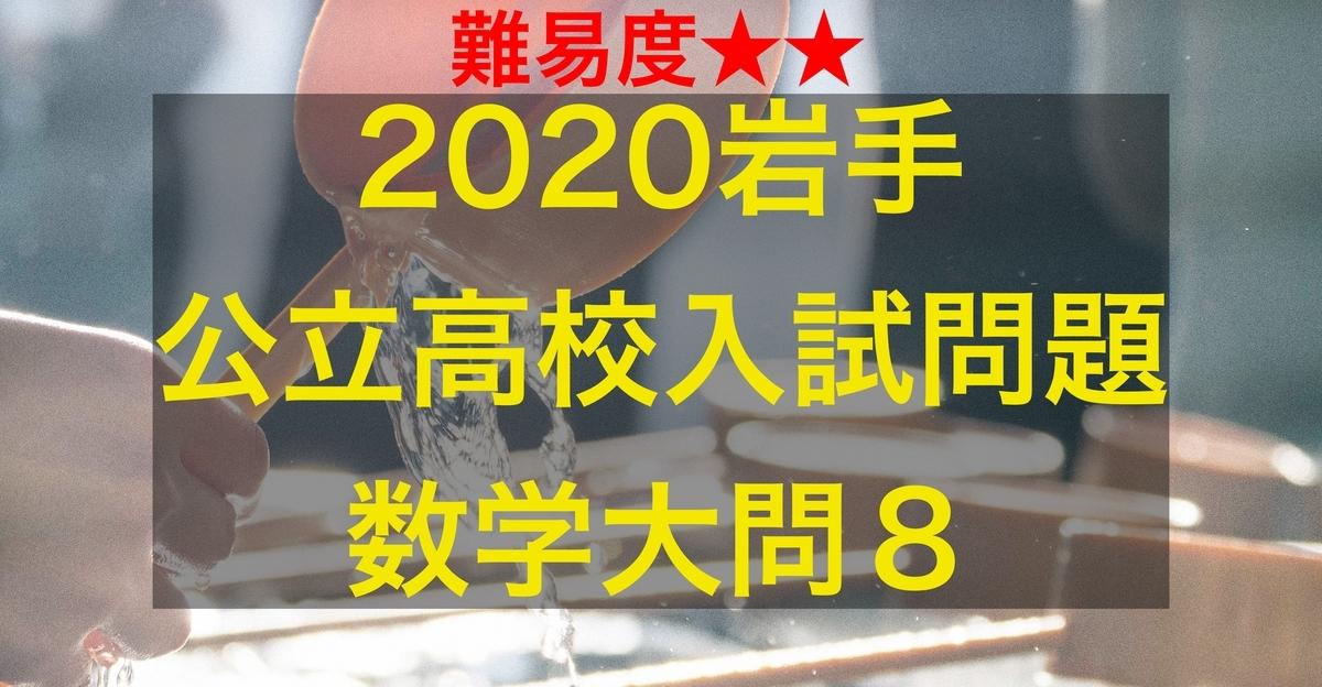 2020岩手公立数学8