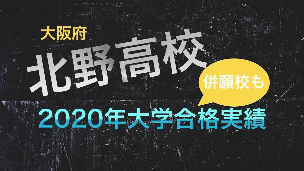 2020北野高校大学合格実績