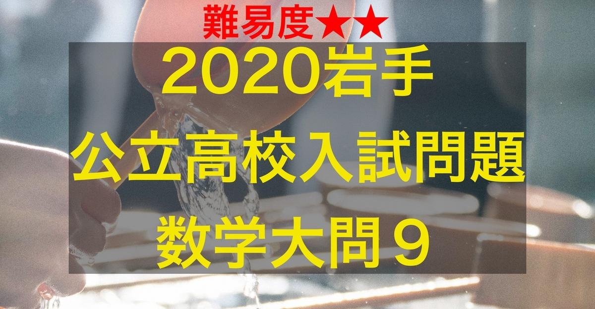 2020岩手公立数学9
