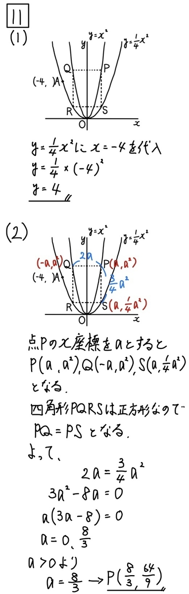 2020岩手公立数学11