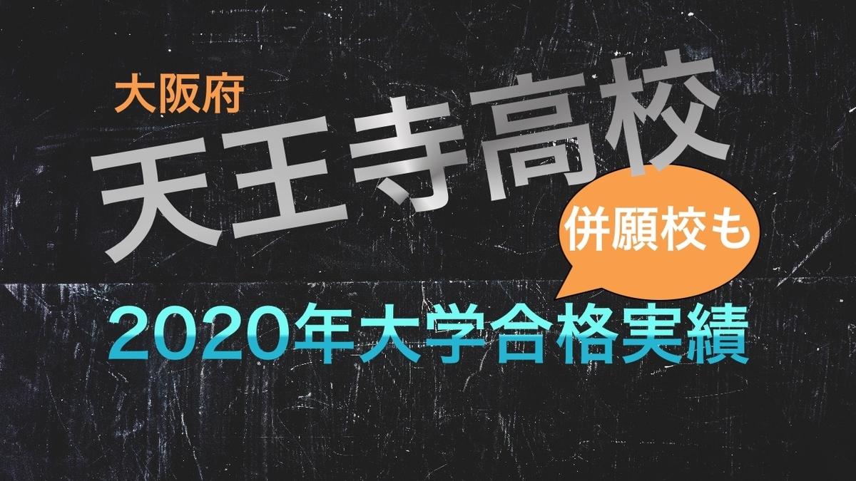 2020天王寺高校と併願校の大学合格実績