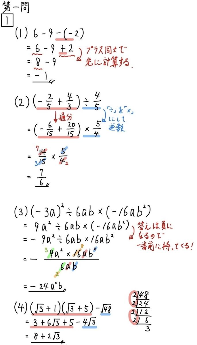 2020山形公立数学1