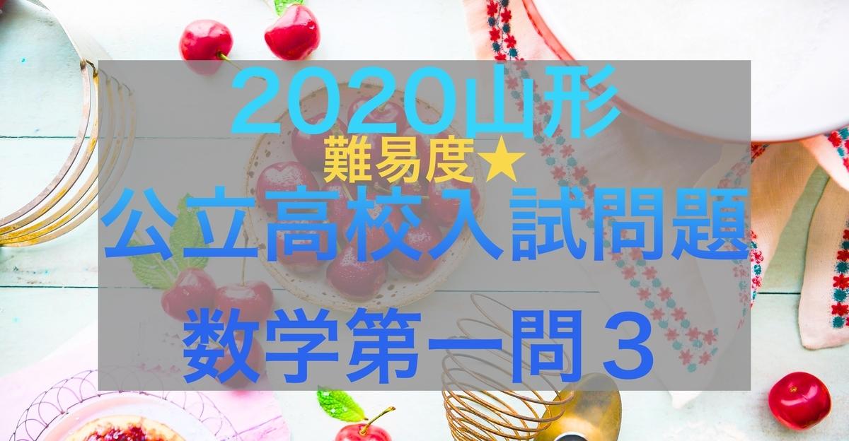 2020山形公立数学第一問3