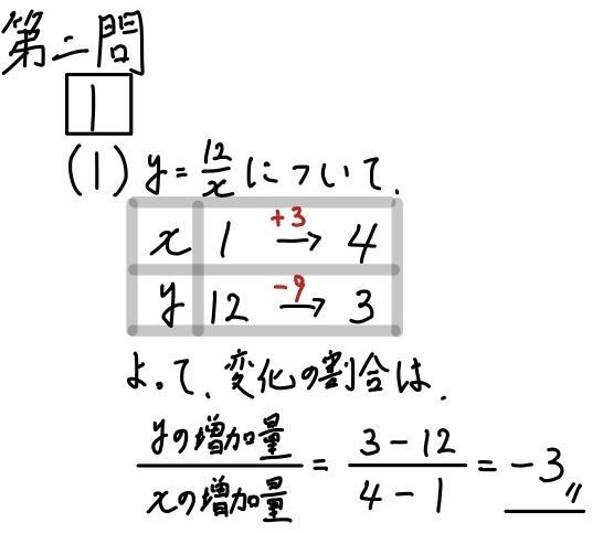 2020山形公立数学2−1−1