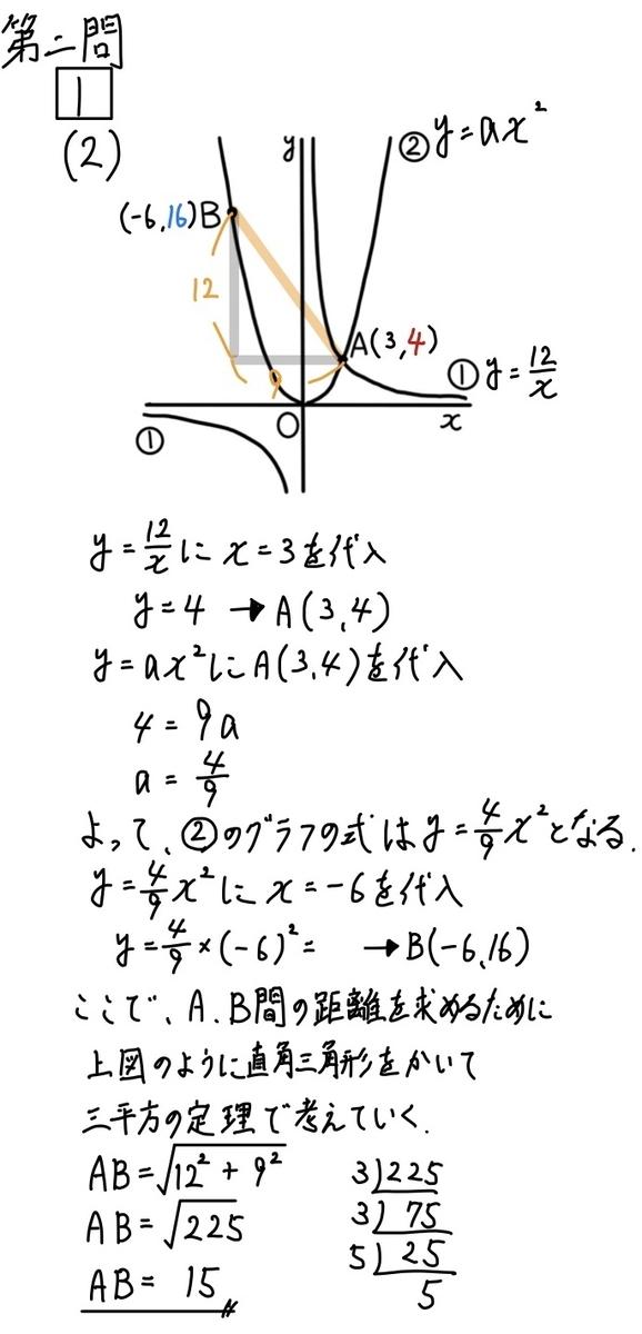 2020山形公立数学2−1−2