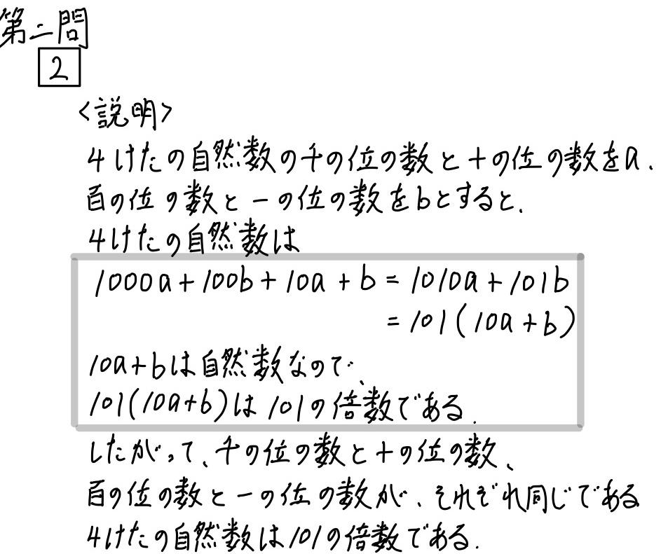 2020山形公立数学2−2