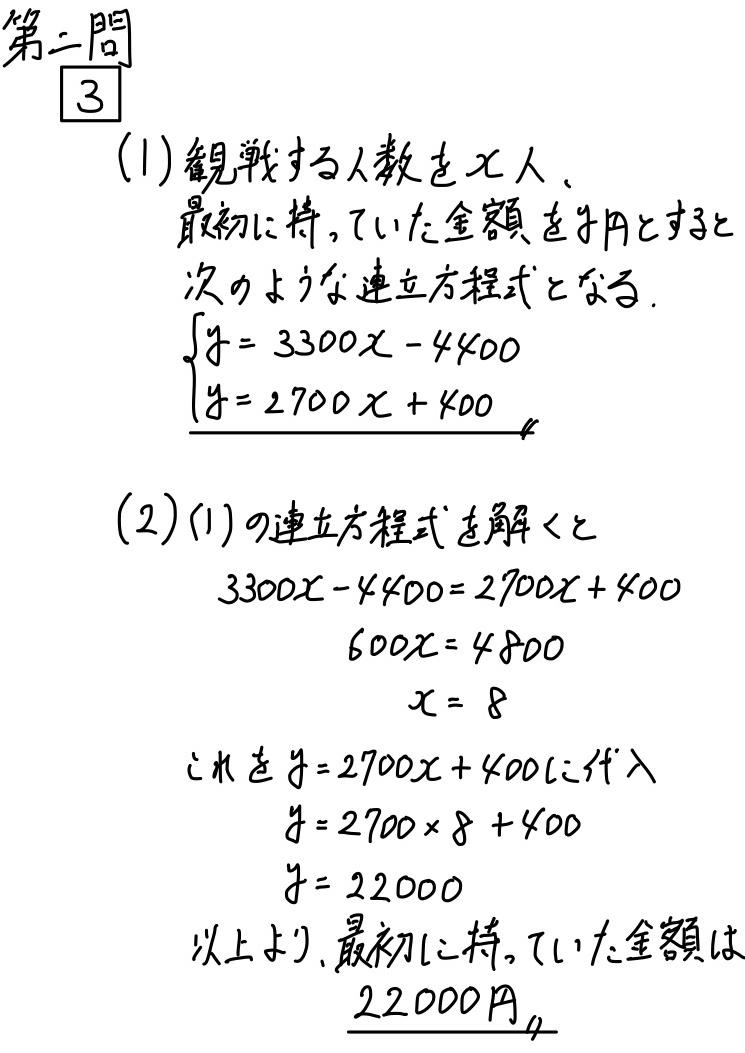 2020山形公立数学2−3
