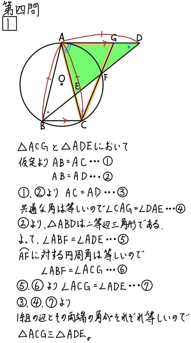 2020山形公立数学4−1