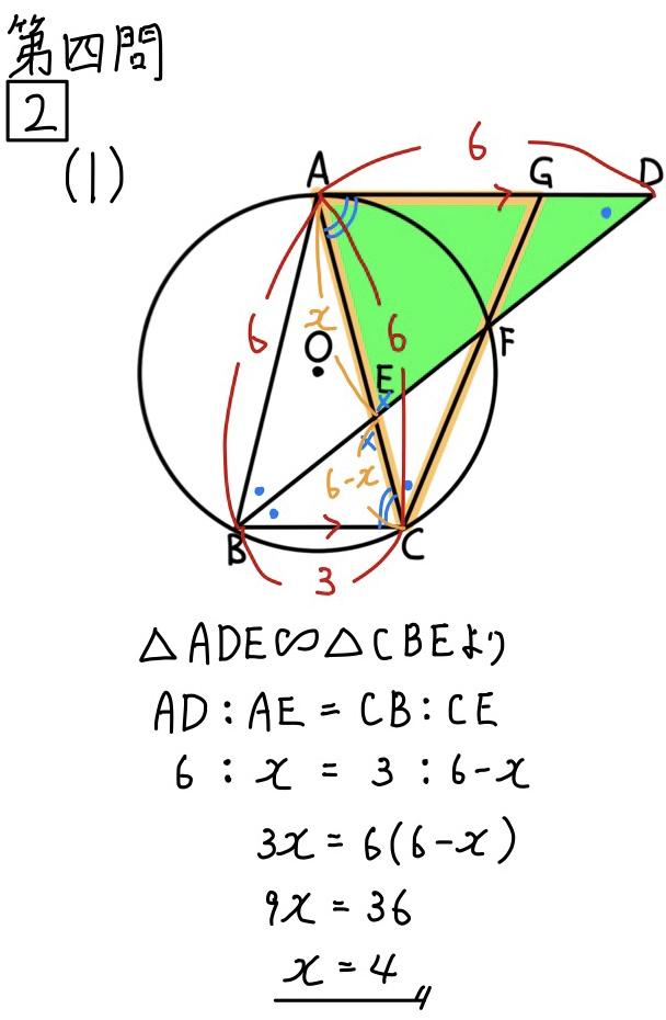 2020山形公立数学4−2−1