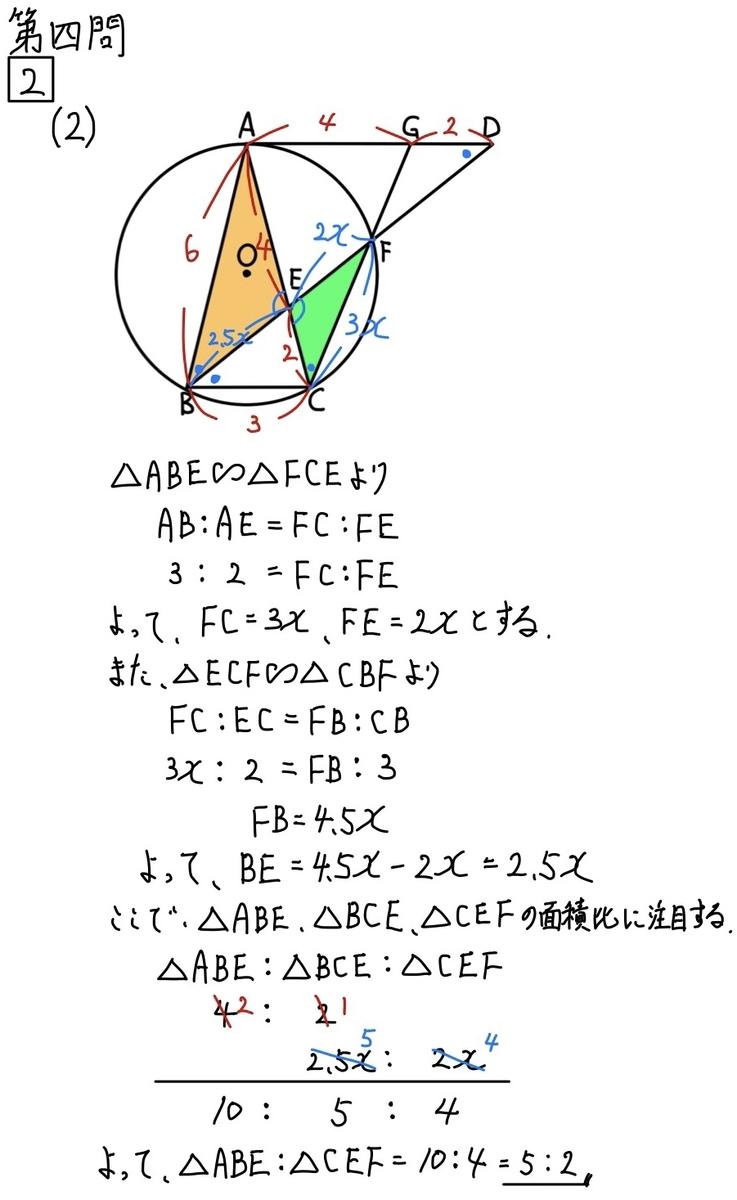 2020山形公立数学4−2−2