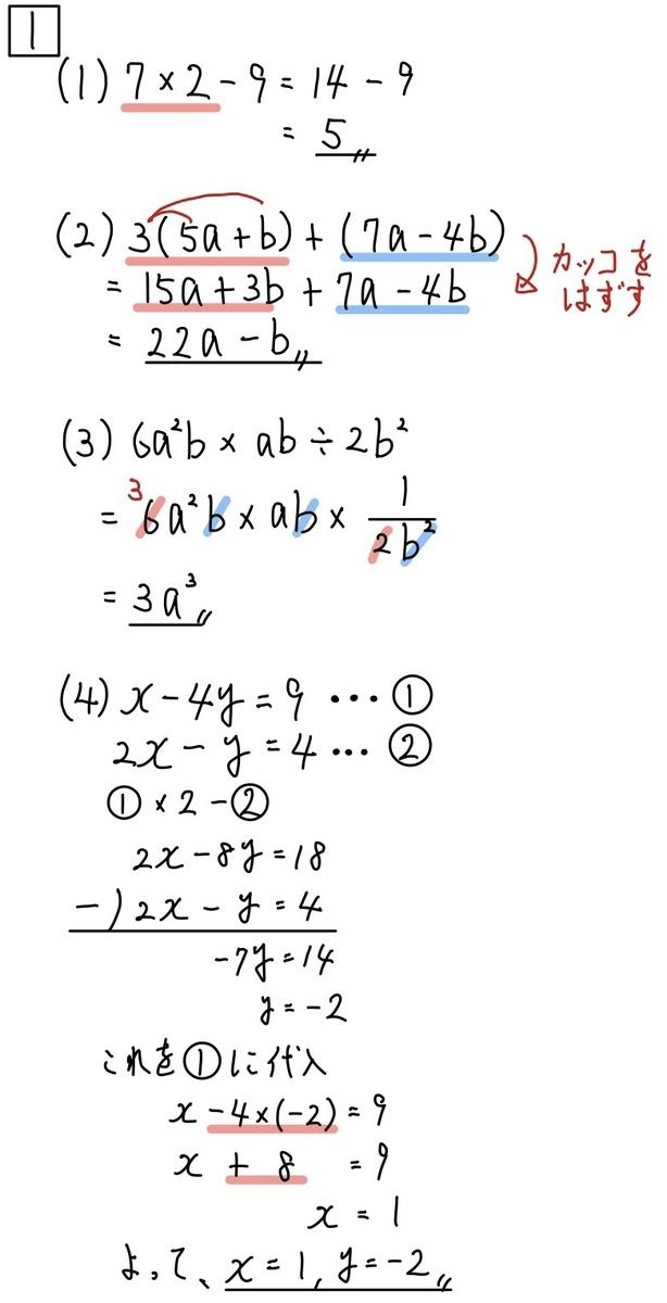 2020新潟公立数学1_1-5