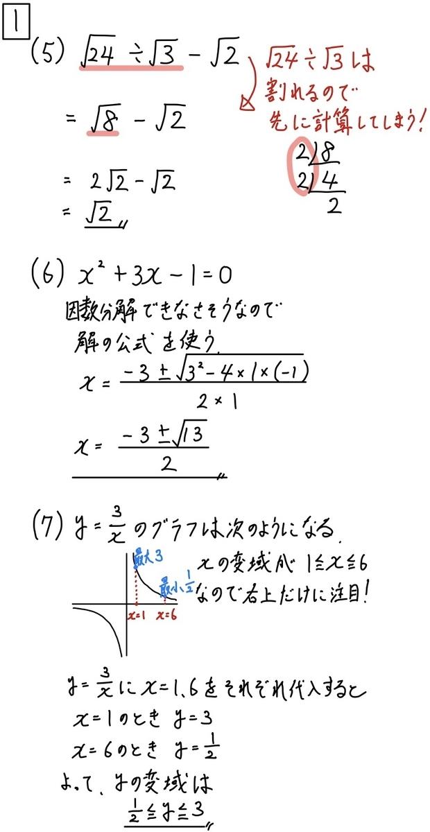 2020新潟公立数学1_5-7