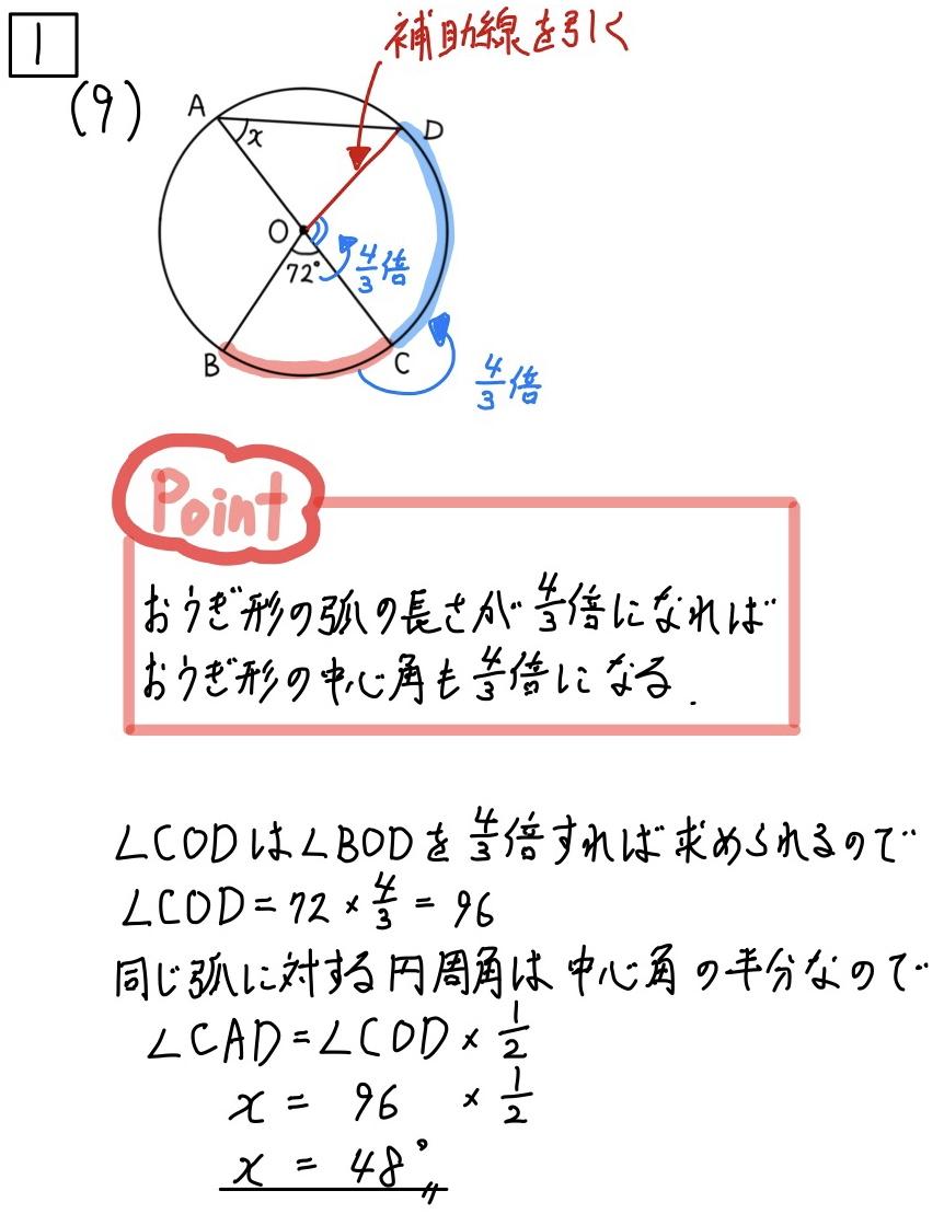 2020新潟公立数学1−9
