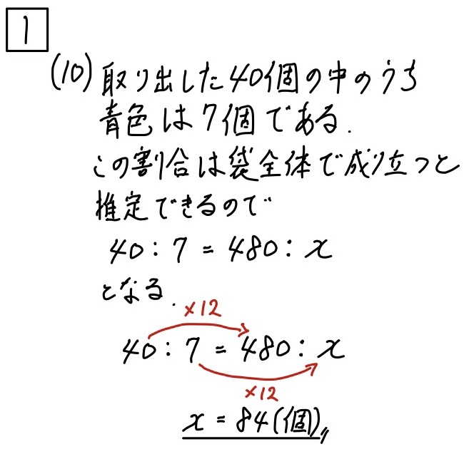 2020新潟公立数学1−10