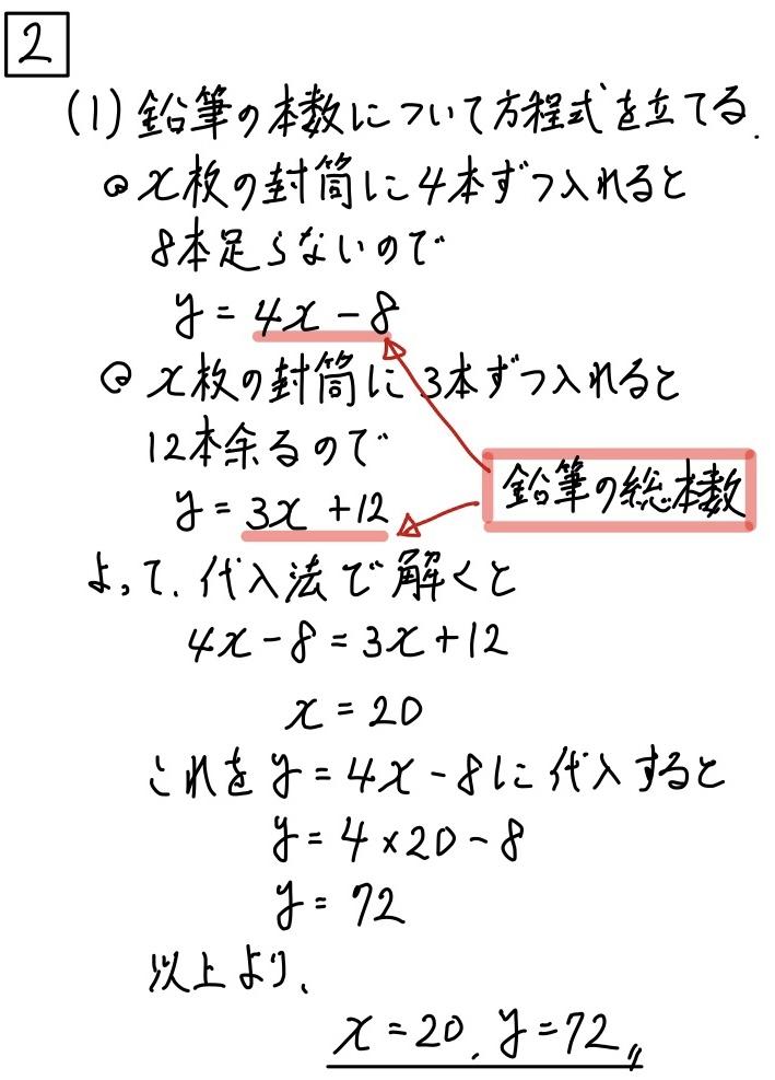 2020新潟公立数学2−1